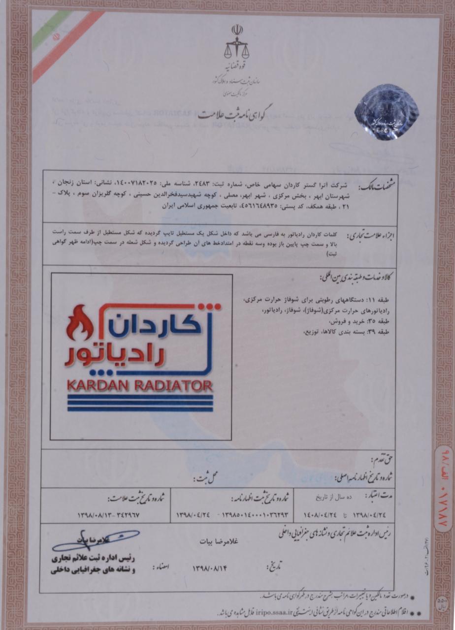 گواهی ثبت کاردان رادیاتور